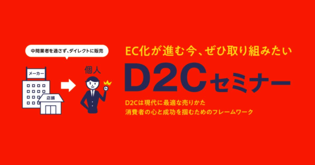 野毛印刷社主催「EC化が進む今、ぜひ取り組みたいD2Cセミナー」をオンラインで開催します