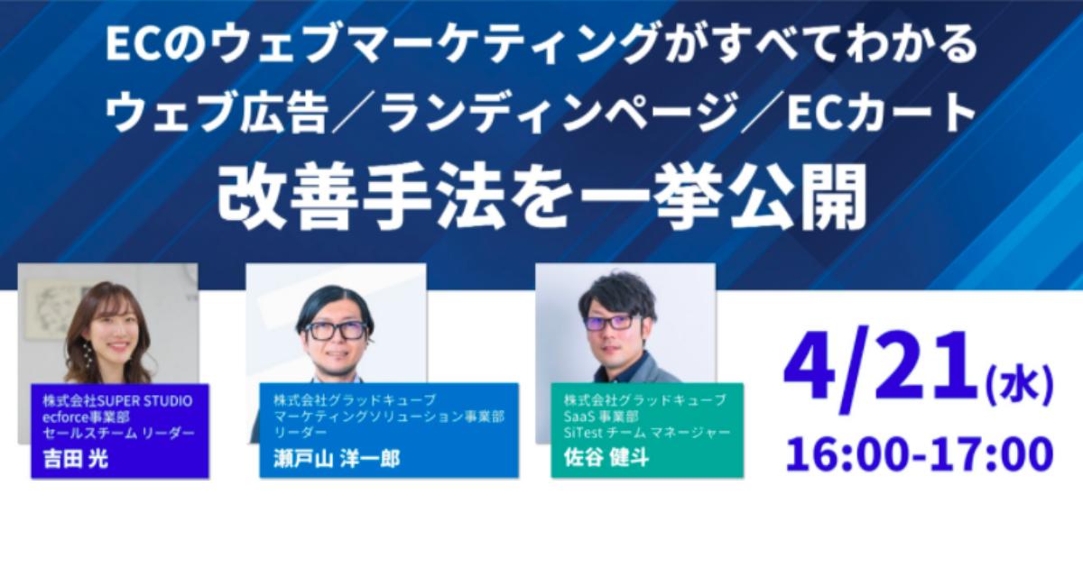 グラッドキューブ×SUPER STUDIO共催「ECウェブマーケティング改善手法」オンラインセミナーを開催します