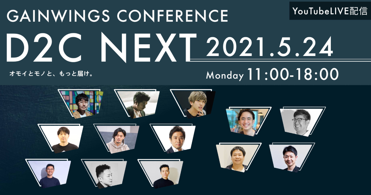 hypex主催「GAINWINGS CONFERENCE D2C NEXT」に登壇します