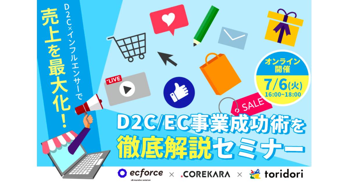 これから×トリドリ×SUPER STUDIO共催「D2C/EC事業成功術を徹底解説セミナー」を開催します