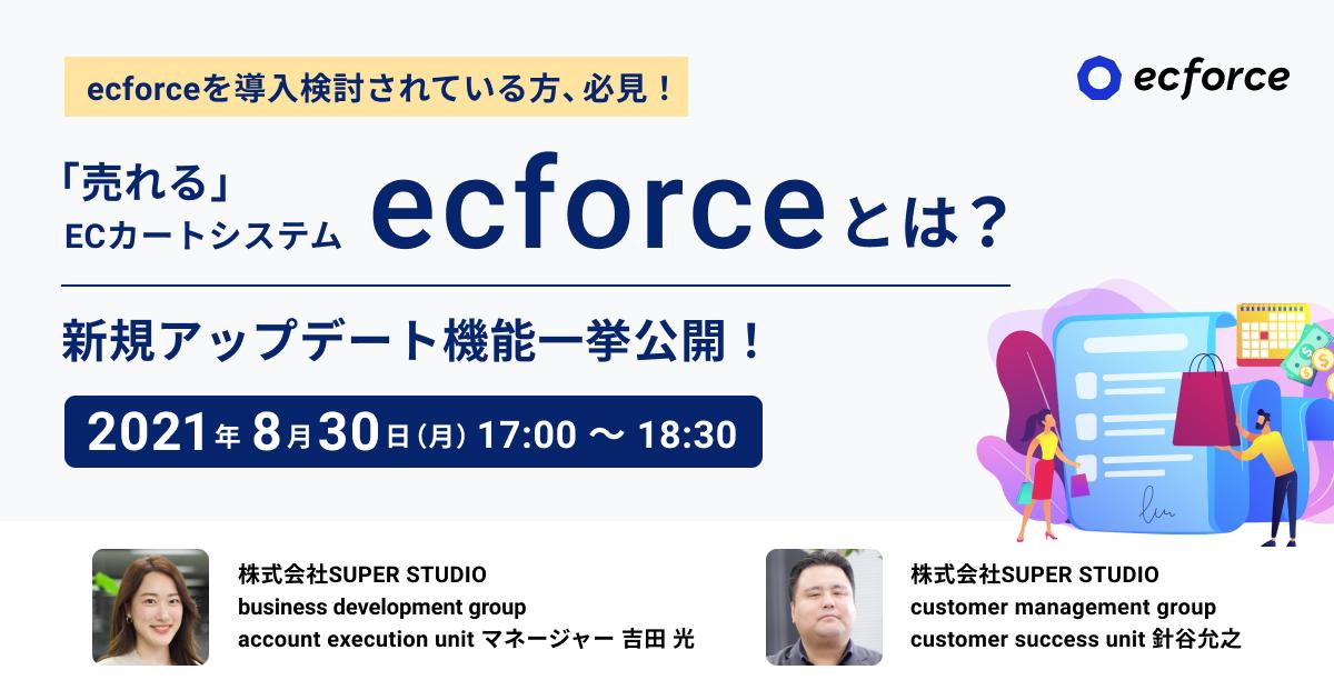 お申込受付終了致しました「売れる」ECカートシステム ecforceとは? 新規アップデート機能一挙公開!セミナーを開催します