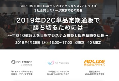 SUPER STUDIO×ネットプロテクションズ×アドライズ 3社合同セミナーが東京で初の開催