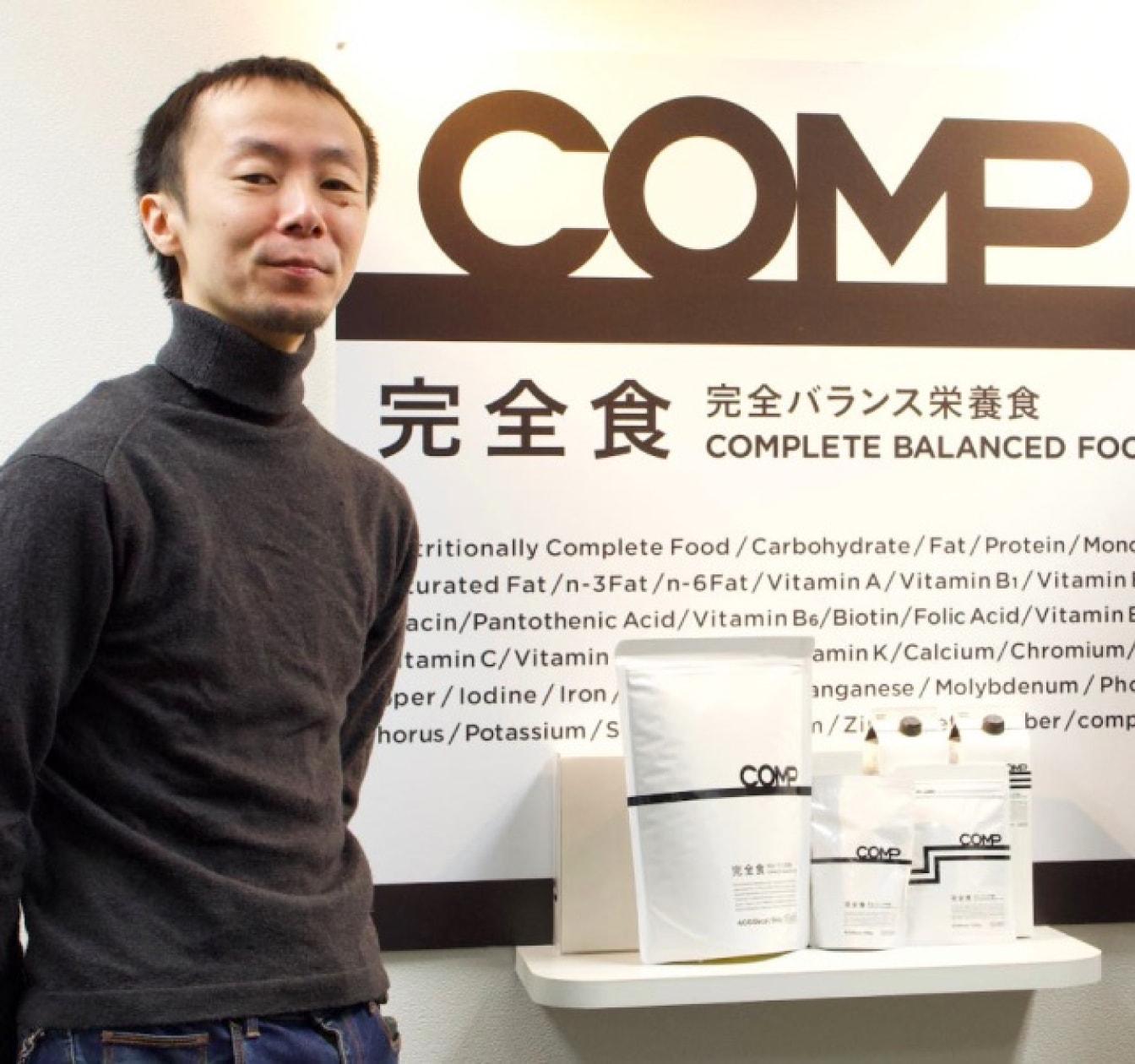 COMP(コンプ)がecforceへ移行により改善されたポイントとは