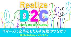 [終了いたしました]翔泳社主催「ECzine Day 2020 Summer」オンラインイベントに登壇します