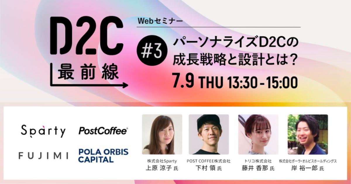 [終了いたしました]アライドアーキテクツ×SUPER STUDIO共催イベント「D2C最前線#3 パーソナライズD2Cの成長戦略と設計とは?」を開催します