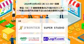 イー・ロジット×ジェイフロンティア×ジャックス・ペイメント・ソリューションズ×SUPER STUDIO共催「単品・リピート通販事業者LTV最大化セミナー」をオンラインで開催します