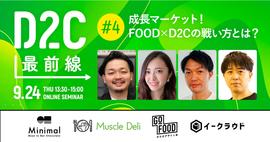 アライドアーキテクツ×SUPER STUDIO共催イベント「D2C最前線#4 成長マーケット!FOOD×D2Cの戦い方とは?」を開催します