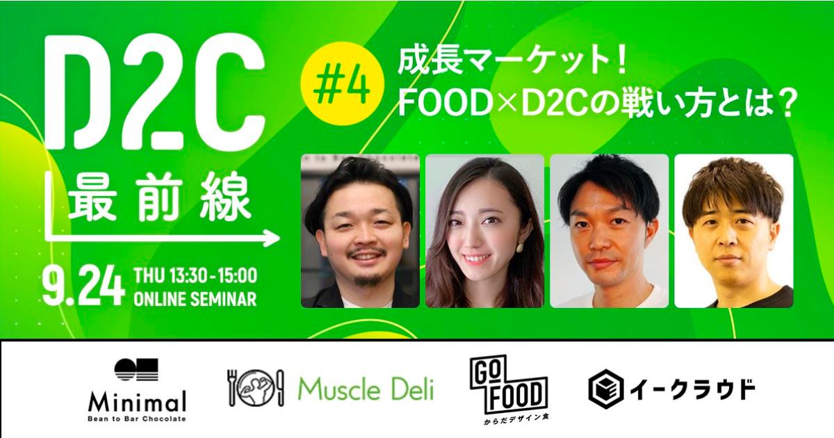 [終了いたしました]アライドアーキテクツ×SUPER STUDIO共催イベント「D2C最前線#4 成長マーケット!FOOD×D2Cの戦い方とは?」を開催します