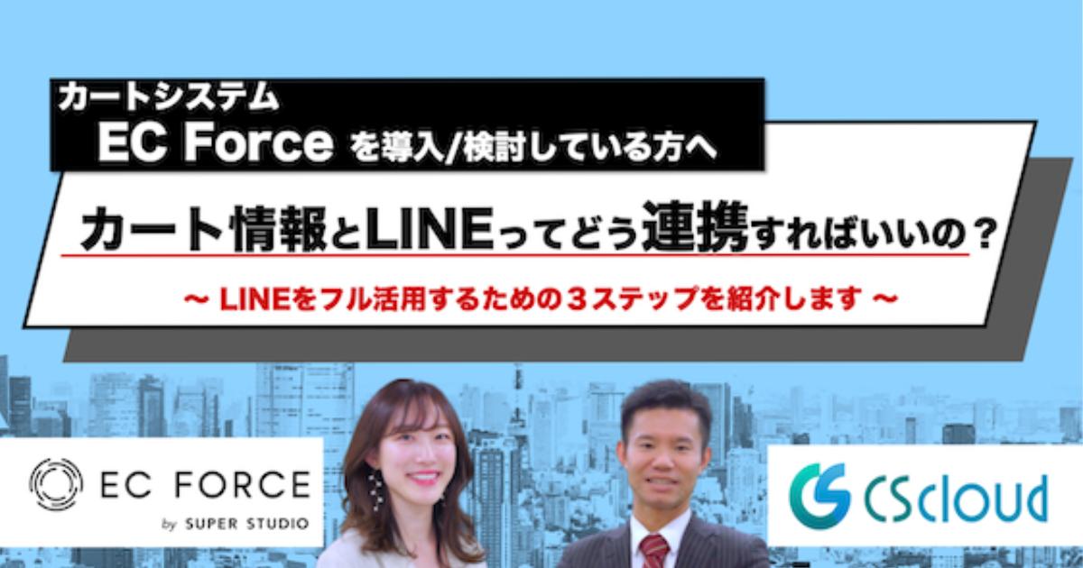 [終了いたしました]スタークス×SUPER STUDIO共催、LINE活用オンラインセミナーを開催します