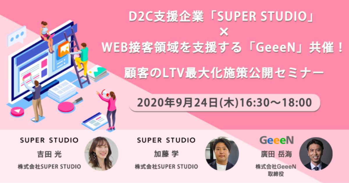 [終了いたしました]GeeeN×SUPER STUDIO共催「顧客のLTV最大化施策公開セミナー」を開催します