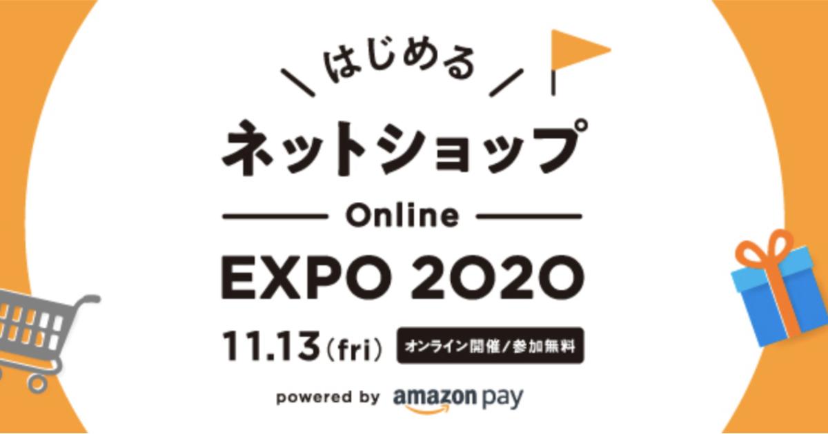 [終了いたしました]Amazon Pay主催「はじめるネットショップOnline EXPO 2020」に登壇します