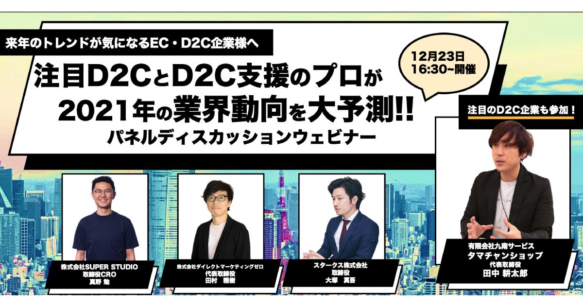 [終了いたしました]スタークス×ダイレクトマーケティングゼロ×SUPER STUDIO共催「注目D2CブランドとD2C支援のプロが2021年の業界動向を大予測セミナー」を開催します