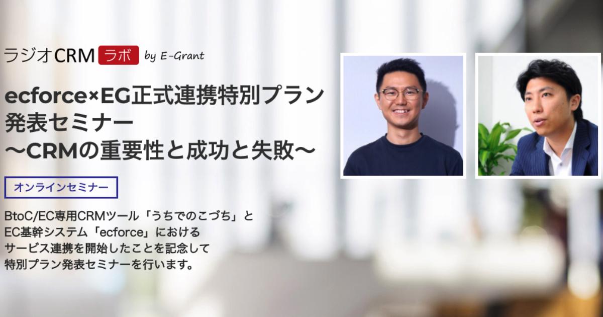 [終了いたしました]E-Grant×SUPER STUDIO共催「ecforce×EG正式連携特別プラン発表セミナー」を開催します